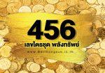 พลังเบอร์มงคล เลขไตร ชุดมหามงคล 456 654